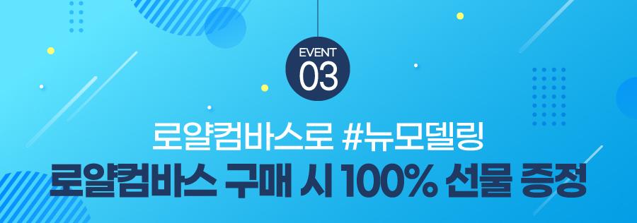 이벤트3. 로얄바스로 뉴모델링 로얄컴바스 구매시 100% 선물증정
