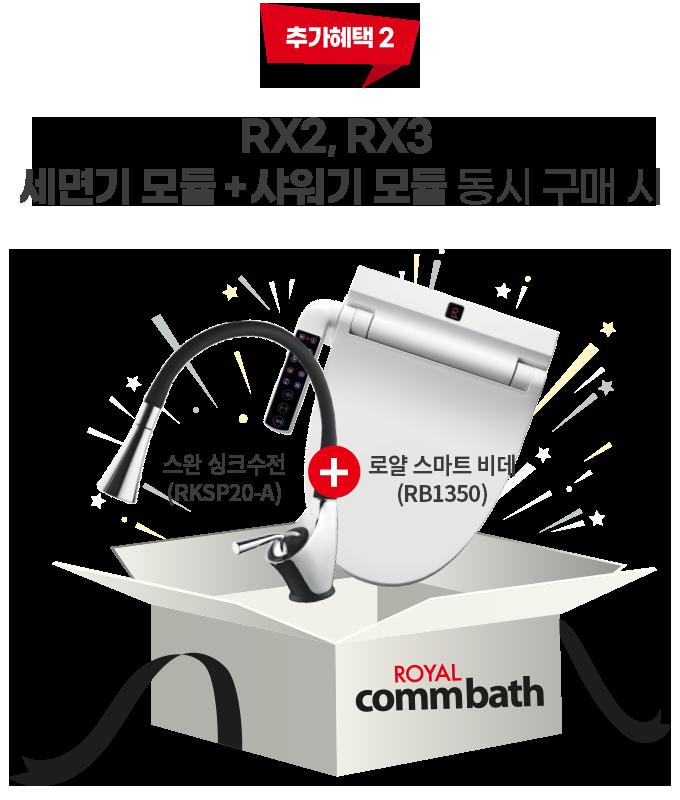추가혜택2. RX2,RX3 세면기 모듈+샤워기모듈 동시구매  패키지 구매시 스완 싱크수전 + 로얄 스마트 비데