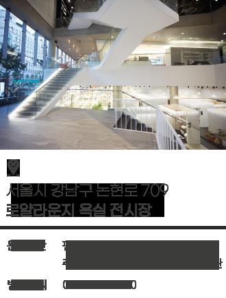 서울시 강남구 논현로 709 로얄라운지 욕실 전시장